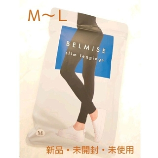 ※chisahi様専用※ベルミススリムレギンス M~L