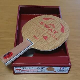TSP - 卓球 ラケット TSP スワットカーボン ST