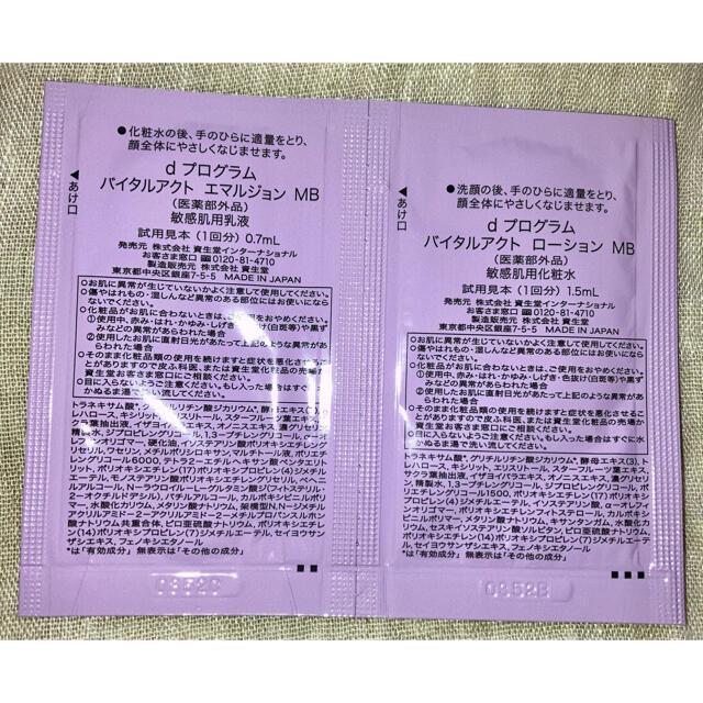 d program(ディープログラム)のdプログラム バイタルアクト ローション エマルジョン 乳液 化粧水 【未使用  コスメ/美容のスキンケア/基礎化粧品(化粧水/ローション)の商品写真