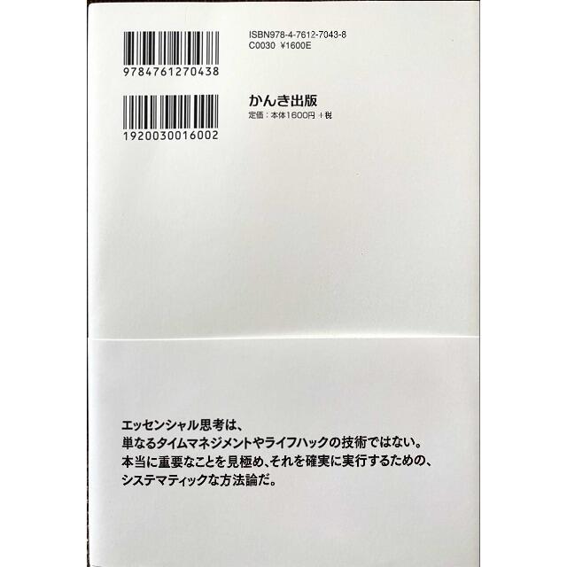 エッセンシャル思考 エンタメ/ホビーの本(ビジネス/経済)の商品写真