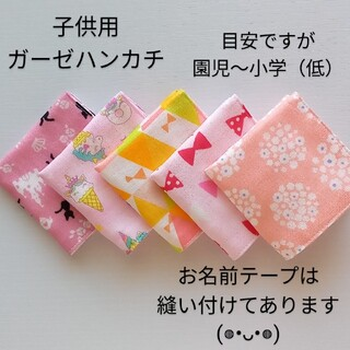 アリス ユニコーン リボン フラワー 子供用ガーゼハンカチ(外出用品)