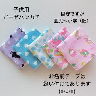 ユニコーン アリス ハート 水玉 ユメカワ 子供用ガーゼハンカチ(外出用品)