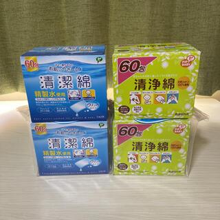 新品 清浄綿 清潔綿 60包 180包 セット