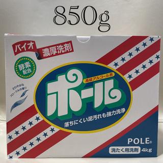 バイオ濃厚洗剤ポール 850g