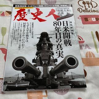 歴史人 2021年 08月号(専門誌)