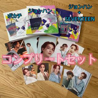 セブンティーン(SEVENTEEN)のYour Choice ジョンハン フルコンプリートセット(K-POP/アジア)