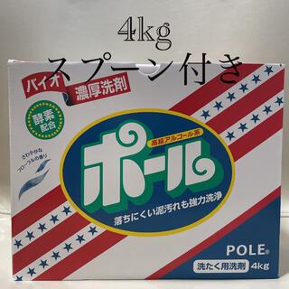 ミマスクリーンケア(ミマスクリーンケア)のバイオ濃厚洗剤ポール 4kg(洗剤/柔軟剤)