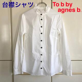 アニエスベー(agnes b.)のTo b by agnes b トゥービーバイアニエスベー  長袖ブラウス 白(シャツ/ブラウス(長袖/七分))