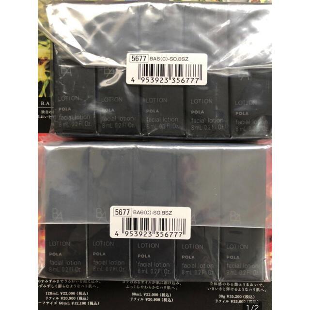 POLA(ポーラ)の第6世代ポーラBAローションN10箱×8ml コスメ/美容のスキンケア/基礎化粧品(化粧水/ローション)の商品写真