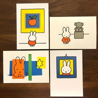 ブルーナ ミッフィー 美術館 ポストカード 4枚セット
