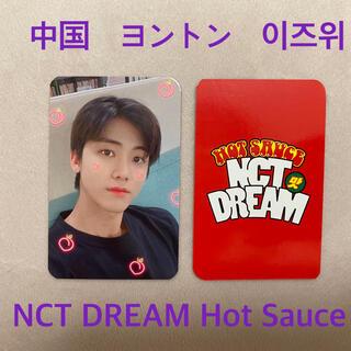 NCT DREAM Hot Sauce 一直娱 ヨントントレカ ジェミン