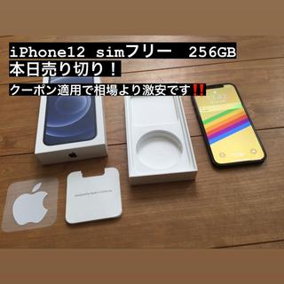 【在庫あり9/24以降発送!!】SIMフリー iPhone12 256GB 綺麗(スマートフォン本体)