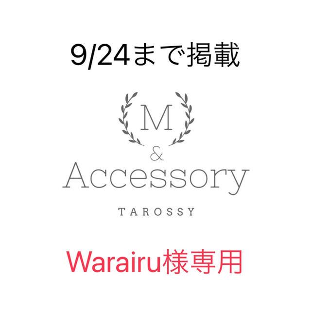 Warairu様専用ページ その他のその他(その他)の商品写真