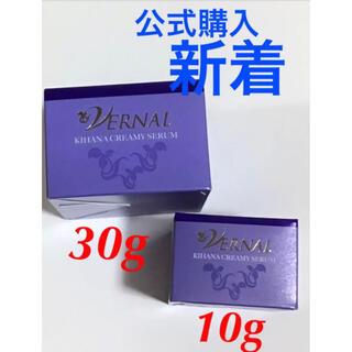 ヴァーナル(VERNAL)のヴァーナル キハナクリーミーセラム30g×1&10g×1(おまけ付)(美容液)