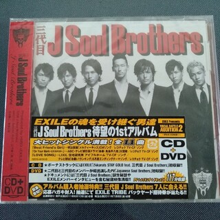 サンダイメジェイソウルブラザーズ(三代目 J Soul Brothers)のCD+DVD 三代目JSoulBrothers J Soul Brothers(ポップス/ロック(邦楽))