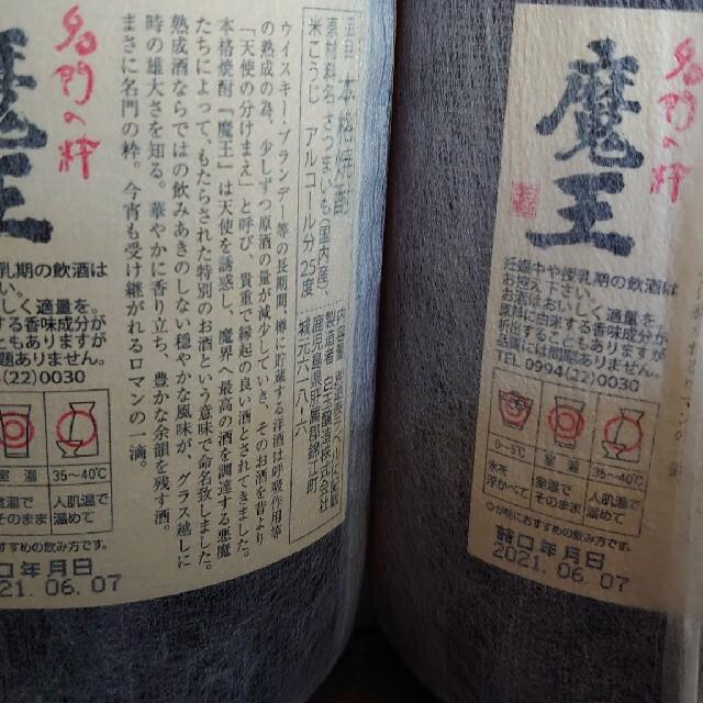 焼酎魔王、1升になります3本セット 食品/飲料/酒の酒(焼酎)の商品写真