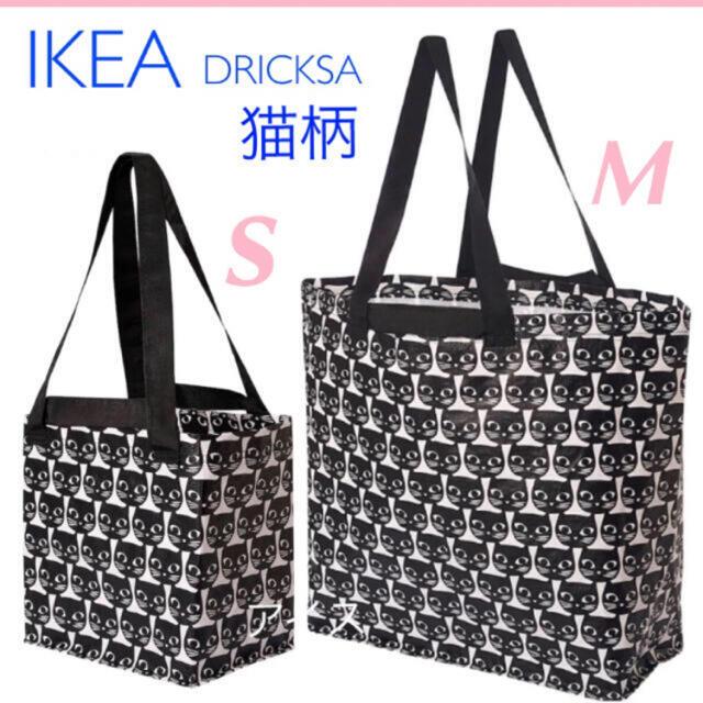 IKEA(イケア)のIKEA ドリクサ 2枚セット  ねこ柄  エコバッグ レディースのバッグ(エコバッグ)の商品写真