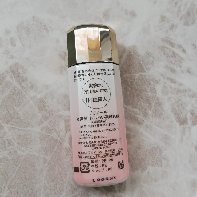 PRIOR(プリオール)のプリオール 高保湿おしろい美白乳液 コスメ/美容のベースメイク/化粧品(化粧下地)の商品写真