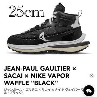 sacai - 新品 ゴルチェ ナイキ サカイ ヴェイパーワッフル 25cm