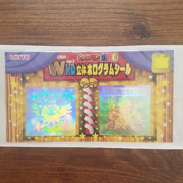 ビックリマン2000 WHD 立体 ホログラムシール 限定 未開封品 エンタメ/ホビーのアニメグッズ(カード)の商品写真