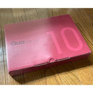 エーユー(au)のタブレット Qua tab QZ10 KYT33 AU 京セラ防水TVフルセグ(タブレット)