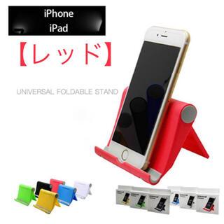 折りたたみスタンド iPhone iPadに最適!スマホスタンド★レッド★(その他)