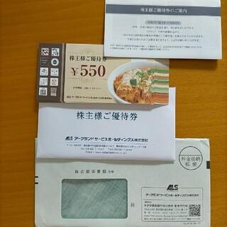 アークランド 株主優待券(レストラン/食事券)