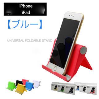 折りたたみスタンド iPhone iPadに最適!スマホスタンド★ブルー★(その他)