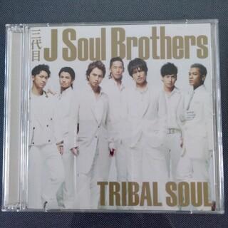 サンダイメジェイソウルブラザーズ(三代目 J Soul Brothers)のCD+DVD 三代目JSoulBrothers TRIBAL SOUL(ポップス/ロック(邦楽))