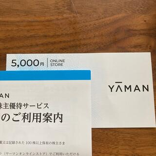 ヤーマン(YA-MAN)のヤーマン 株主優待 5000円(その他)