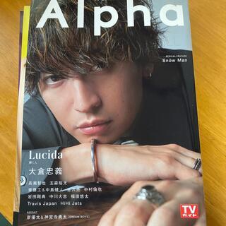 TV GUIDE Alpha EPISODE LL(アート/エンタメ)