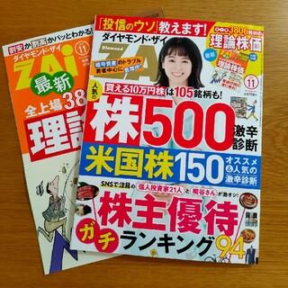 ダイヤモンドZAI 2021年11月号(最新号)