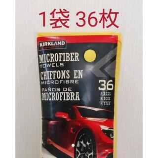 コストコ(コストコ)のコストコ   マイクロファイバー  タオル   1袋  36枚   洗車(メンテナンス用品)