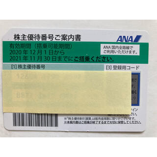 ANA株主優待券(2022-5-31まで有効)