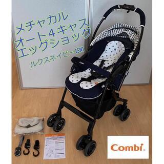 combi - 【美品】コンビ メチャカル オート4キャス エッグショック ルクスネイビー