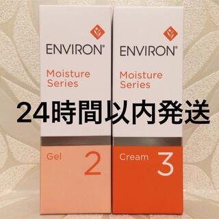 エンビロン ENVIRON モイスチャージェル2 クリーム3