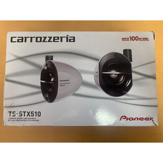【新品】カロッツェリア サテライトスピーカー TS-STX510 パイオニア