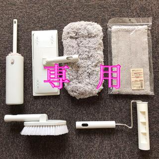 ムジルシリョウヒン(MUJI (無印良品))の【yu__ka様専用】お掃除用品6点セット 美品(日用品/生活雑貨)