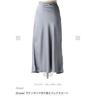 ドゥロワー(Drawer)のDrawer サテンサイド切り替えフレアスカート 40 ドゥロワー(ロングスカート)