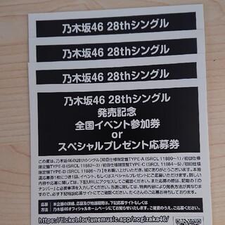 乃木坂46 - 乃木坂46 28th 応募券 4枚 ステッカー 1枚