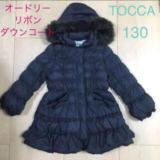 トッカ(TOCCA)の【極美品】トッカ リボンモチーフ ダウンコート ネイビー色 120 130(コート)