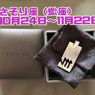 Gucci - ネックレス グッチ 星座 925