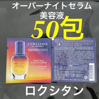 L'OCCITANE - 新品⭐︎ロクシタン オーバーナイト セラム 美容液