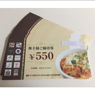 アークランド 株主優待 11000円(レストラン/食事券)