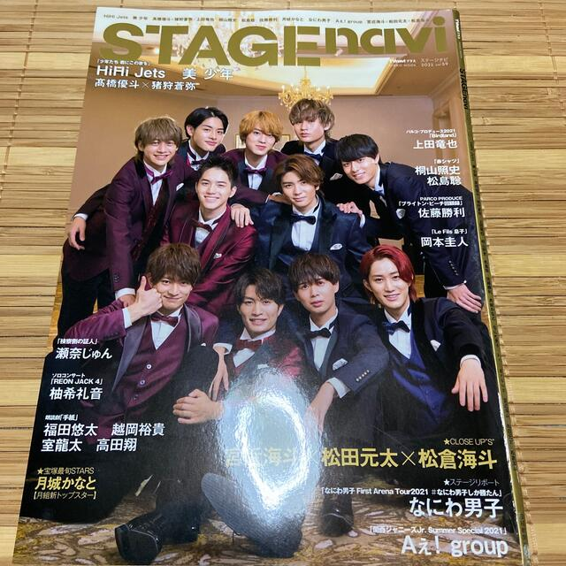 STAGE navi vol.59 エンタメ/ホビーの雑誌(音楽/芸能)の商品写真