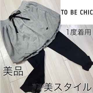 トゥービーシック(TO BE CHIC)の美品☆TOBECHIC☆美スタイル☆スカート&スパッツ☆(その他)