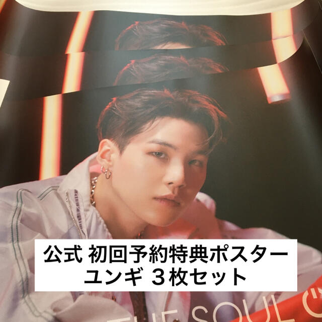 防弾少年団(BTS)(ボウダンショウネンダン)の【SUGA】防弾少年団 BTS 公式 ポスター 5点セット エンタメ/ホビーのCD(K-POP/アジア)の商品写真