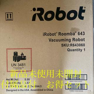 iRobot - IROBOT ルンバ643 新品未開封 エッジクリーニングブラシ フィルター付