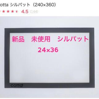 cotta コッタ 新品未使用 シルパット 24×36