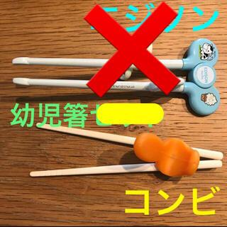 コンビ(combi)のコンビ 箸 幼児 練習用(その他)